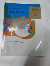 义务教育教科书 数学六年级下册教师教学用书