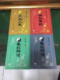 传统哲学文化丛书(全四册)易经解读(上经、下经)、神秘易经、奥秘人生