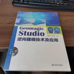 Geomagic Studio 逆向建模技术及应用