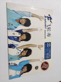 飞轮海首张同名专辑 CD十DVD十海报