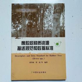 橡胶树种质资源描述规范和数据标准举报  黄华孙、曾霞 编著 出版社: 中国农业出版社