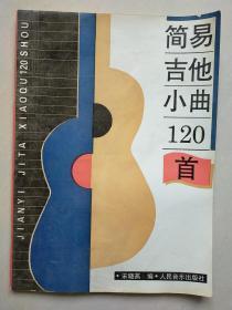 简易吉他小曲120首