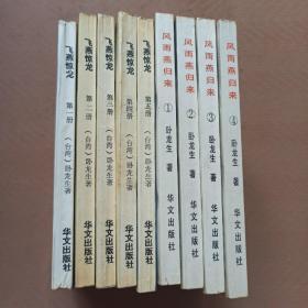 飞燕惊龙(1-5)+风雨燕归来(1-4)/2套书9册合售