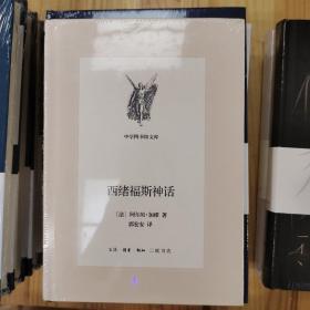 中学图书馆文库——西绪福斯神话