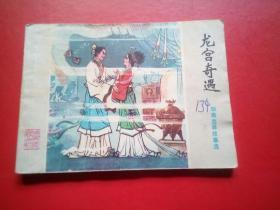 龙宫奇遇 (聊斋志异故事选)