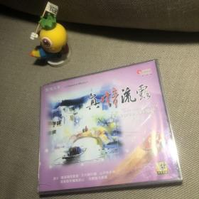 情缘古筝 真情流露 2VCD 光碟