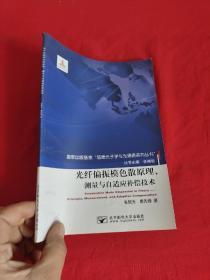 """光纤偏振模色散原理、测量与自适应补偿技术——国家出版基金""""信息光子学与光通信系列丛书""""   【小16开】"""