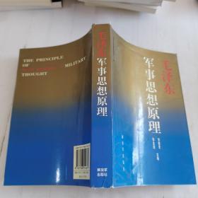 毛泽东军事思想原理