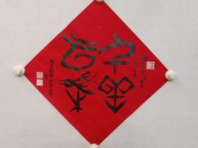 保真书画,著名作家老舍大女儿舒济书法(千祥云集)一幅,尺寸39×38cm,边有小口,写给名人胡克实夫妇。
