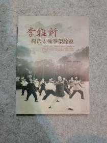 李雅轩杨氏太极拳诠真