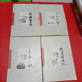 中国当代长篇小说藏本 平原枪声/林海雪原/铁道游击队/青春之歌 4本和售