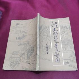 北京房山文物旅游景点秘闻