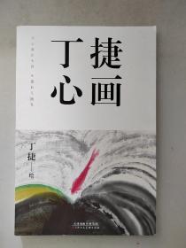 丁捷心画(签赠本)
