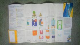旧地图-歌诗达新浪漫号游轮示意图简体版8开8品