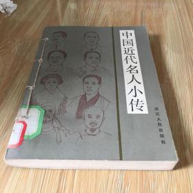 中国近代名人小传 馆藏 有穿线