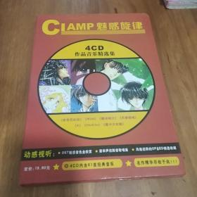 4CD作品音乐精选集(含61首经典音乐)