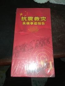 抗震救灾 英模事迹报告 DVD 六碟装