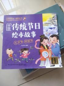 中国传统节日绘本故事 七夕节中秋节