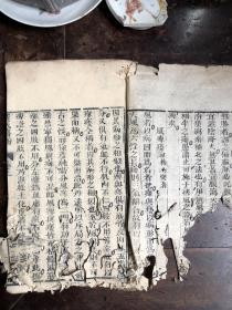 清代木刻线装本中医书《叶氏医衡》(卷上/有损)