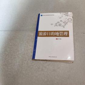 中国旅游业普通高等教育应用型规划教材--旅游目的地管理