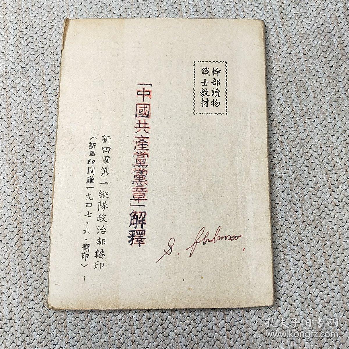 珍稀红色文献 中国共产党党章讲解 1947年