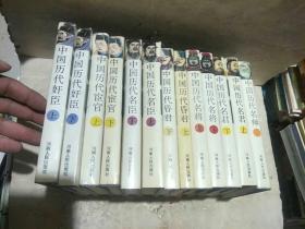 历史人物传记系列:中国历代名师、名君(上下)、名将(上下)、昏君(上下)、名臣(上下)、宦官(上下)、奸臣(上下),十三本合售