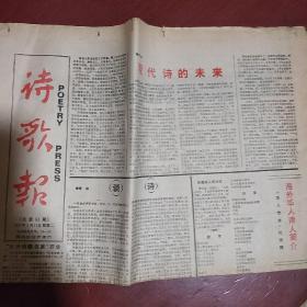老报纸《诗歌报》总第63期 两开四版 无名诗作者专号 严阵主编 都是现代诗 朦胧诗私藏 书品如图