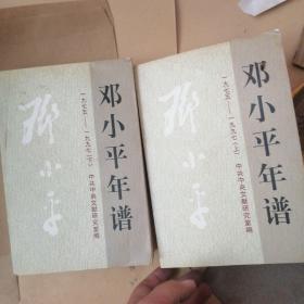 邓小平年谱  : 1975~1997 上下两本,看图为标准
