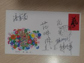 首届中国艺术节纪念封,潘震宙,范琳琳,杭天琪,熊卿才,韩芝萍,马子玉等艺术家签名封