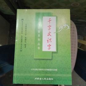 诗书开世系列丛书--弟子规识字 千字文 识字(两本合售)