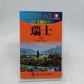 外交官带你看世界:湖光山色(瑞士)