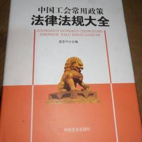中国工会常用政策法律法规大全