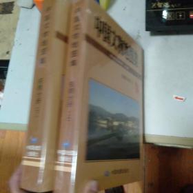 中国文物地图集 安徽分册(上下册)  未开封