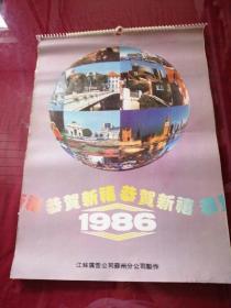 挂历:恭贺新禧:1986年