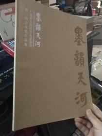 墨韵天河-广州市天河区书法家协会第二回会员展作品集
