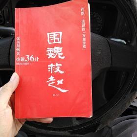 小说36计 围魏救赵 第2计(南柜2)
