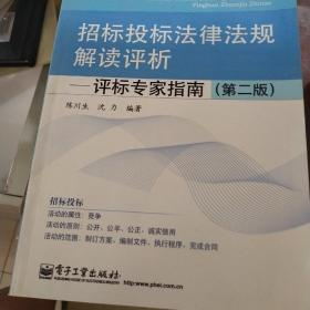 招标投标法律法规解读评析:评标专家指南(第2版)