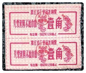 浙江省工业品选购票壹角(有效期1962年12月底止)双连枚1张~a联