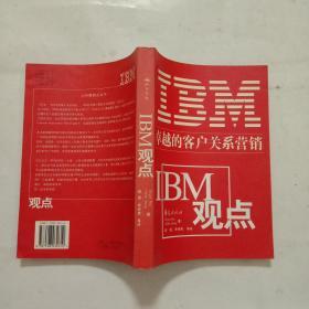 卓越的客户关系营销IBM方法