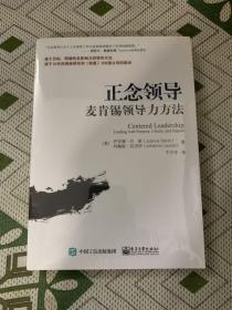 正念领导:麦肯锡领导力方法【全新未开封库存新书】