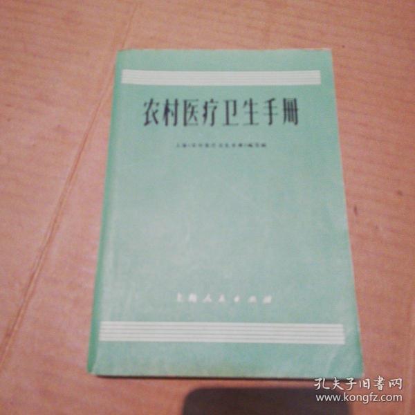 农村医疗卫生手册