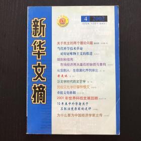 新华文摘 2002年第4期 总第280期