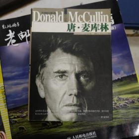 世界摄影大师经典作品集5种: 唐·麦库林