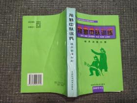 执勤中队训练:战术训练分册