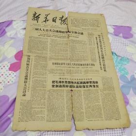 新华日报1965.1.3差品4面