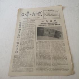 文革报纸 :文艺战鼓1967年,第二期