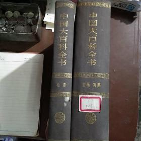 中国大百科全书:音乐、舞蹈  电影(两册合售)