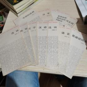汉语知识讲话 选词 炼句 文字 汉语 语言 普通话词义 汉字 字调和语调 能愿动词趋向动词判断词 同义词和反义词