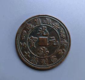 铜板 安徽省造制钱十文光绪元宝