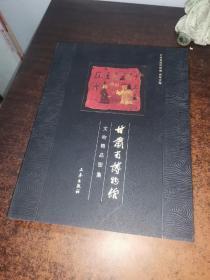 甘肃省博物馆文物精品图集
